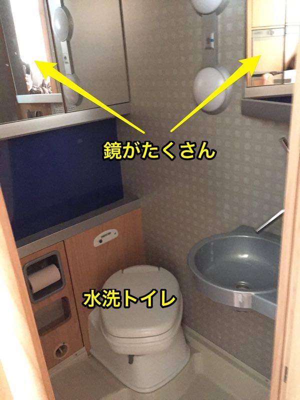バーストナー トイレ