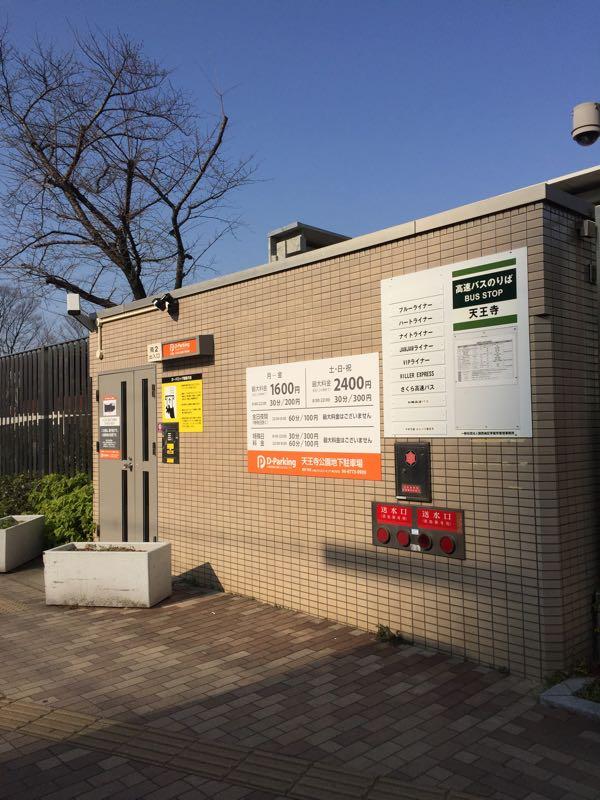 天王寺動物園 普通車駐車場の料金表