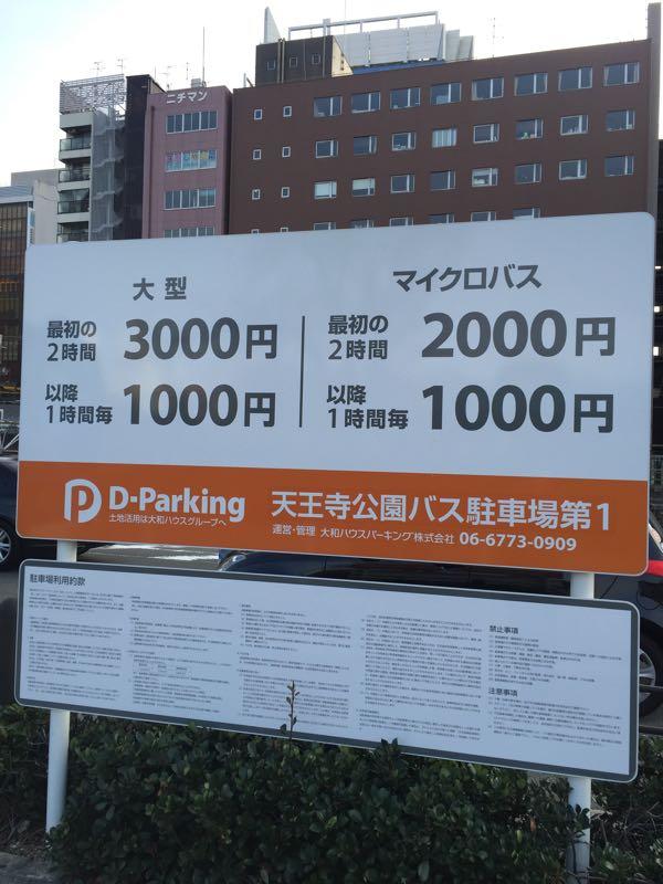 天王寺動物園 バス駐車場の料金表