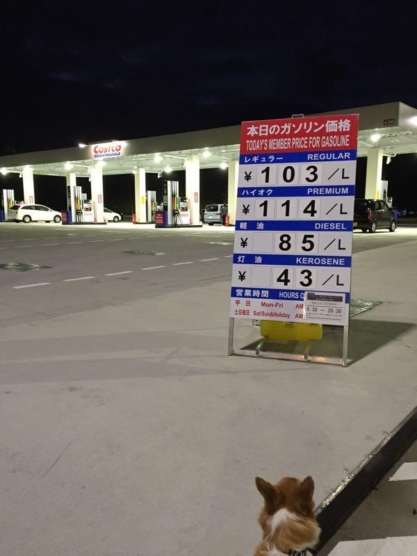 富山のコストコガソリン価格