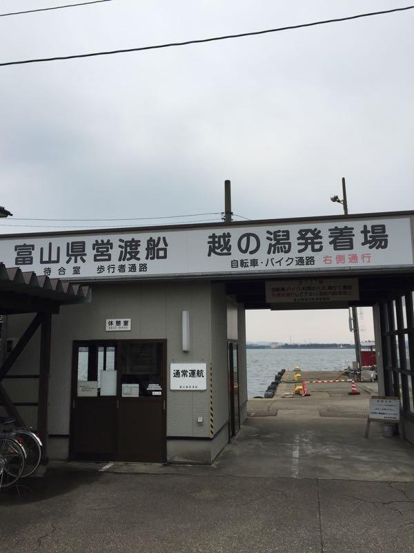 富山県渡船と越の潟