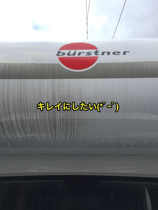 バーストナー しめじ号 洗車