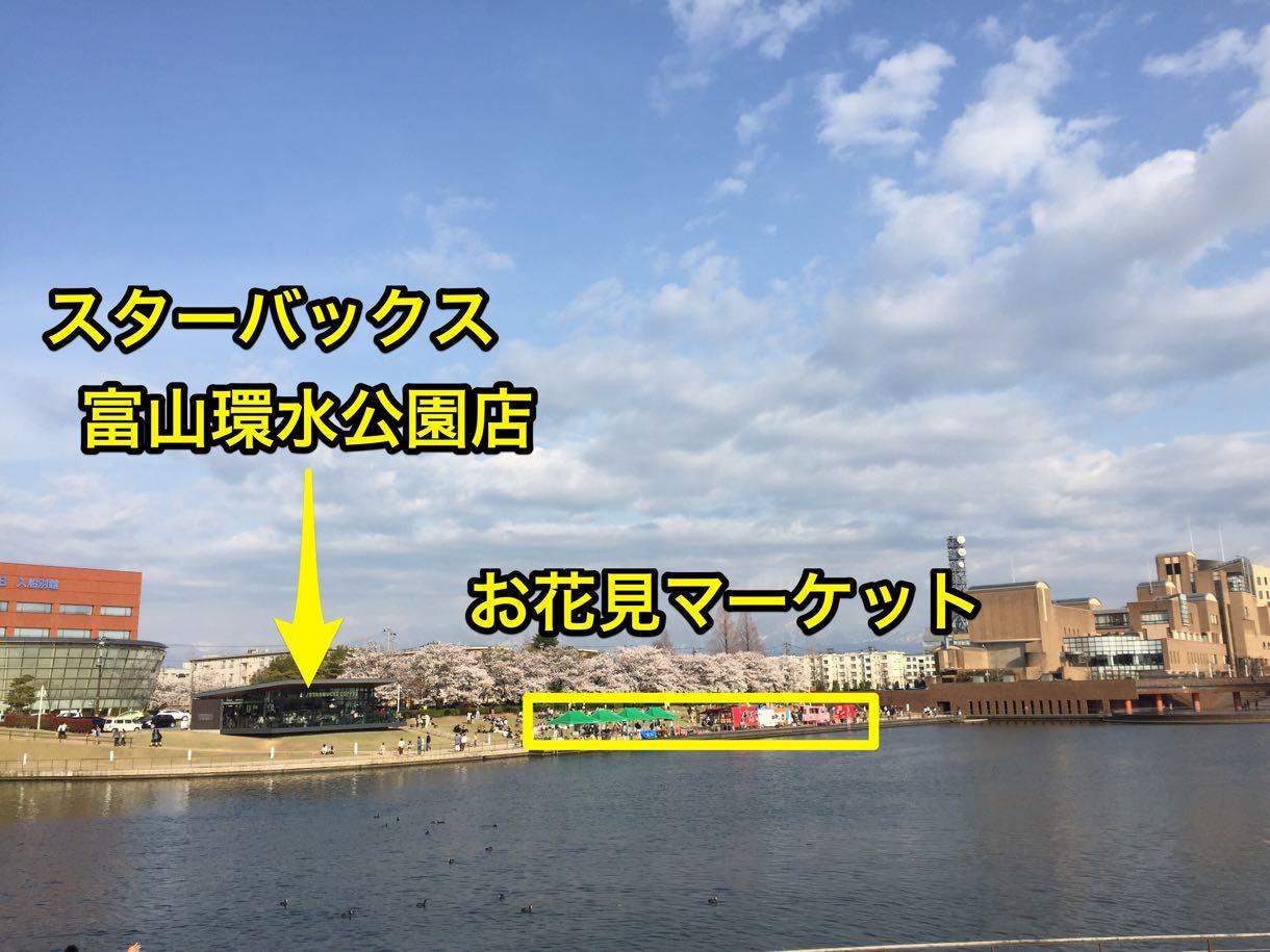 富山環水公園とスタバ