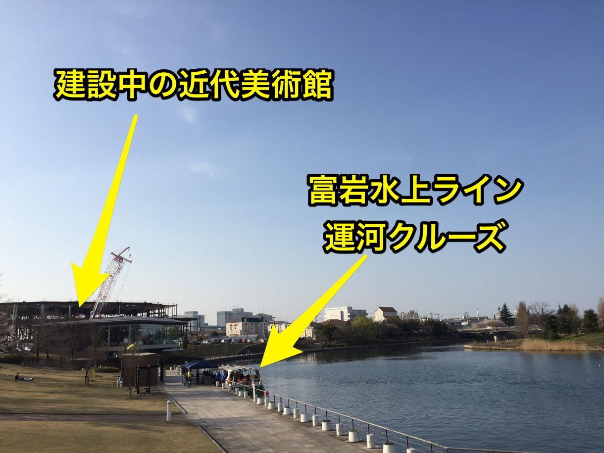 富山環水公園と新・近代美術館