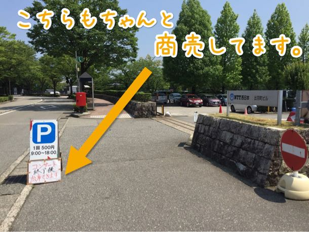 石川県石引駐車場横のNTT