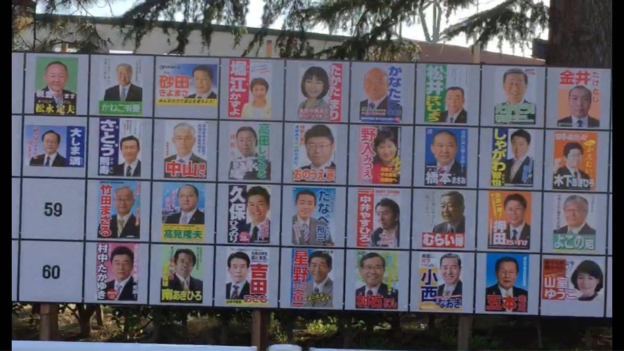 富山市議会の選挙