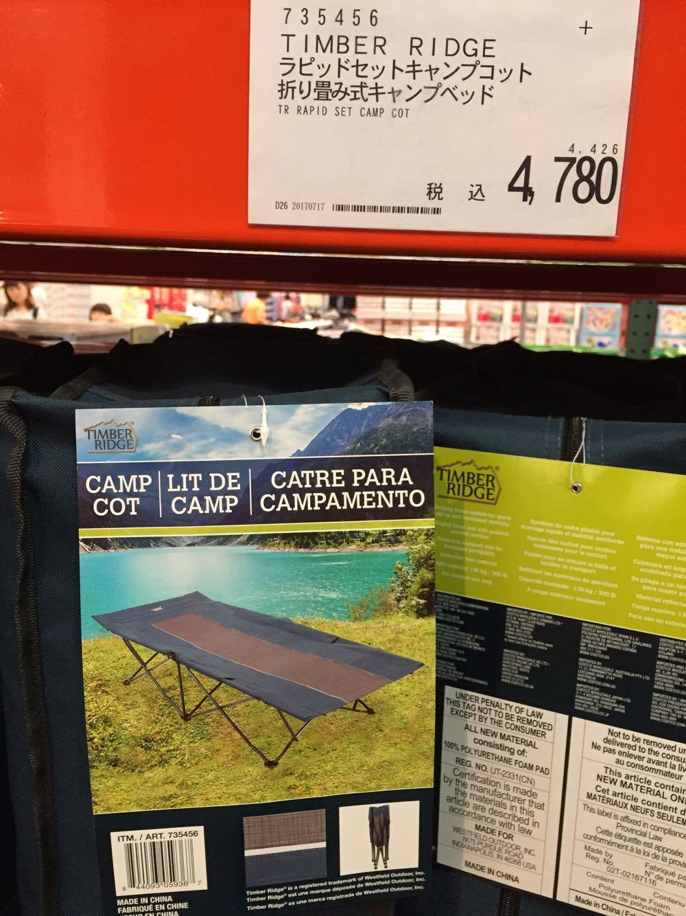 コストコのキャンプ用品