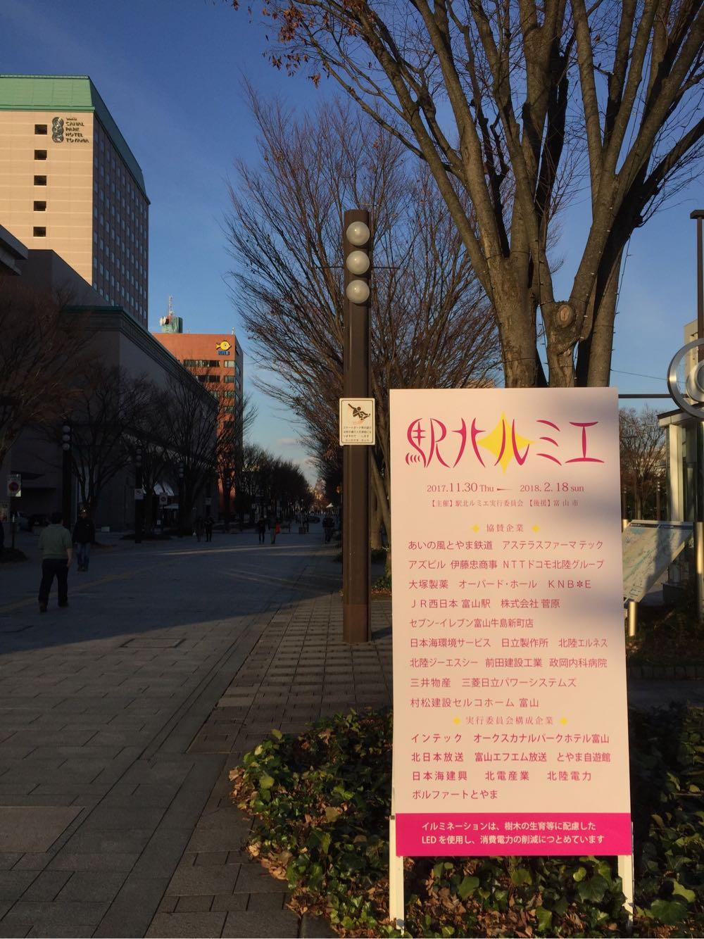富山駅北口