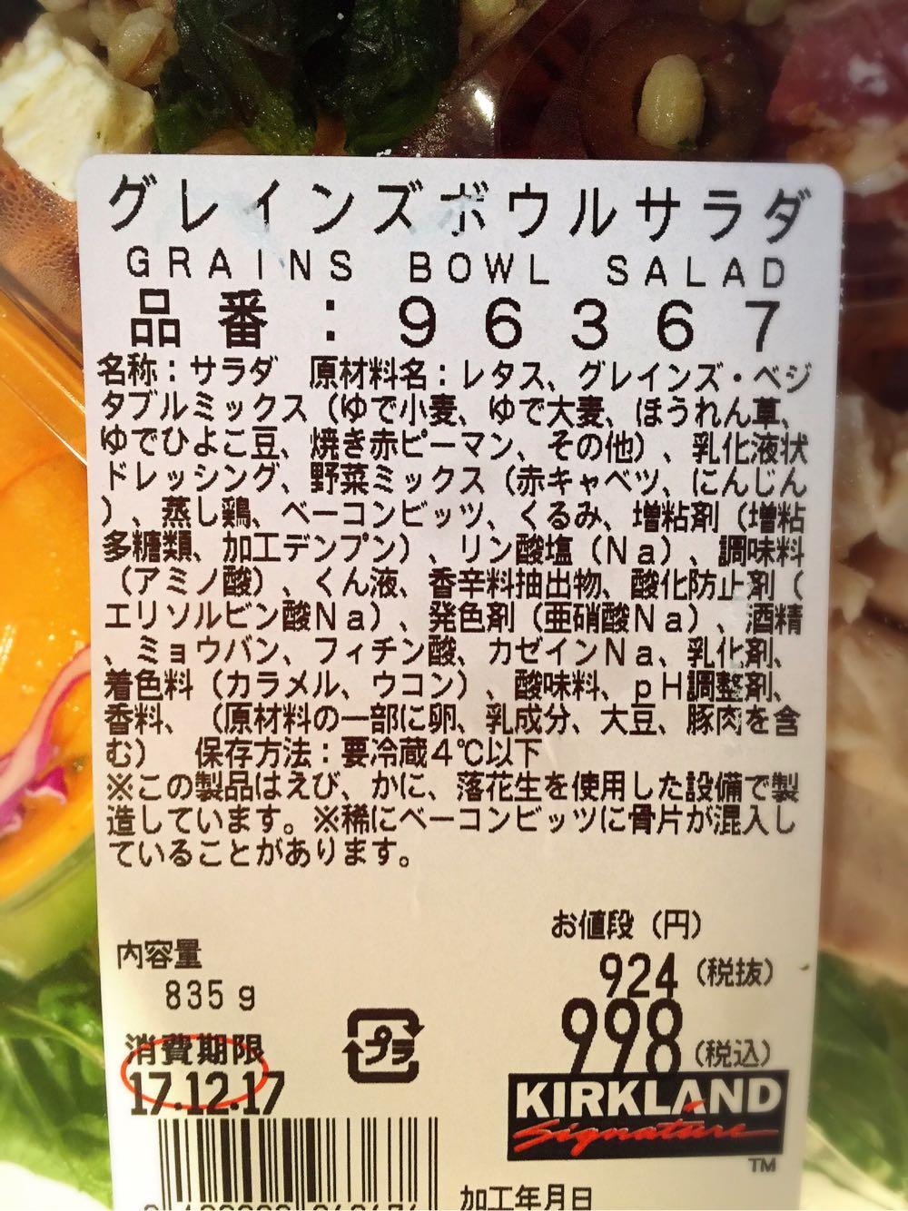 グレインズボウルサラダ