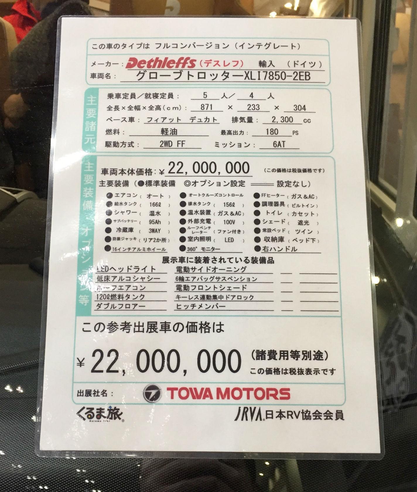 JAPANキャンピングカーショー2018