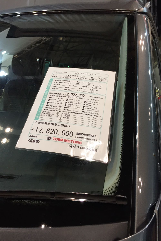 ジャパンキャンピングカーショー2018