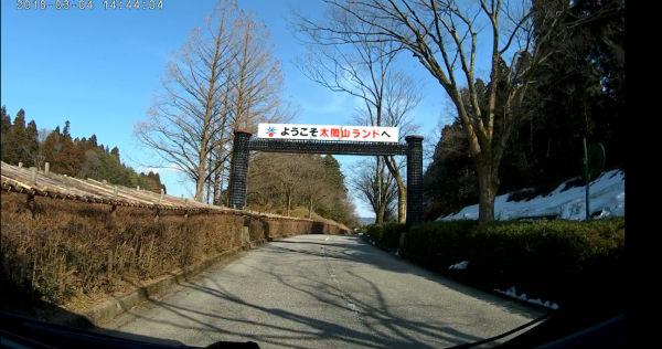 太閤山ランド 入り口