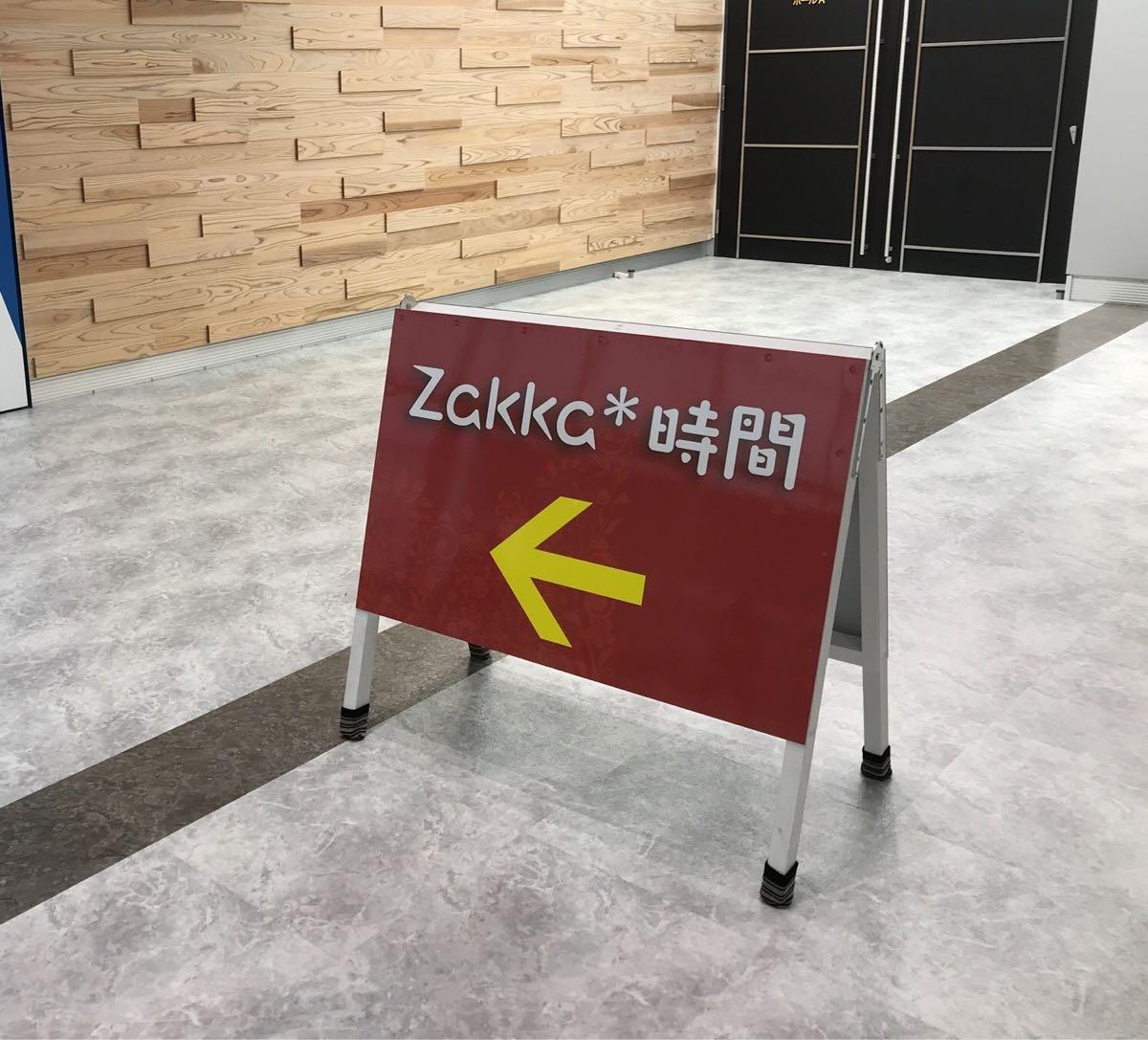 Zakka*時間