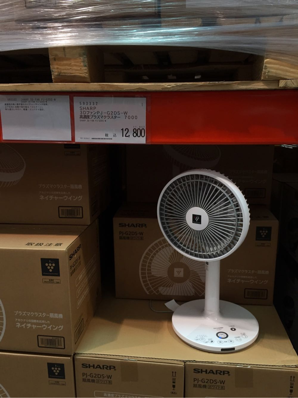 コストコと扇風機
