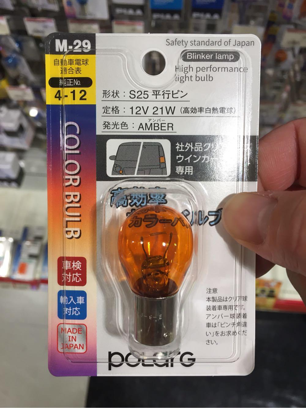 バーストナーの方向指示器灯