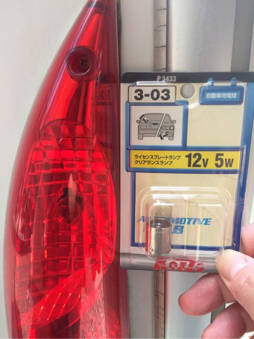バーストナーのリアコンビネーションランプの電球を交換