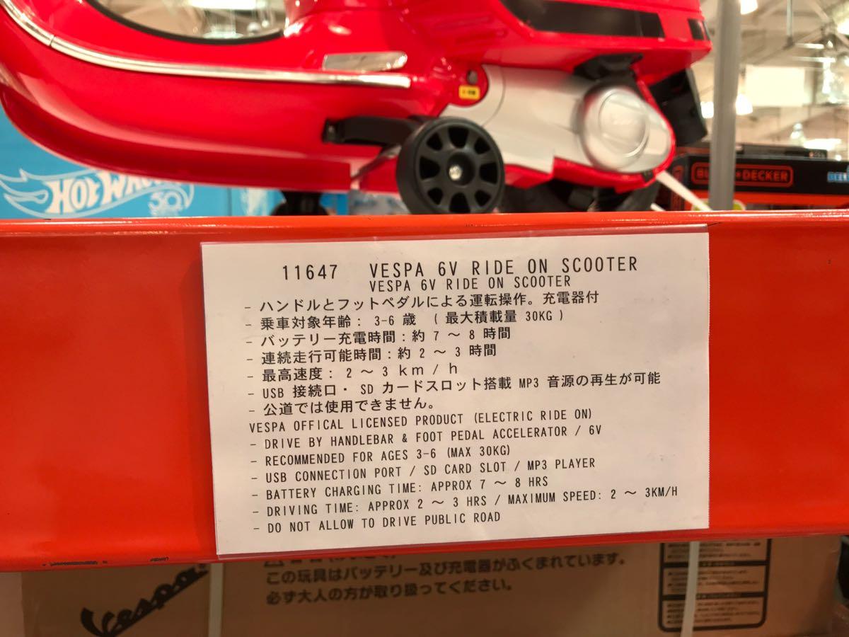 コストコ 電動バイク