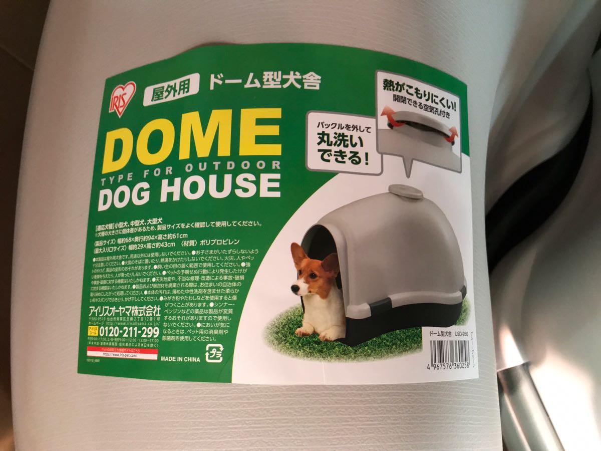 コストコのドーム型犬舎