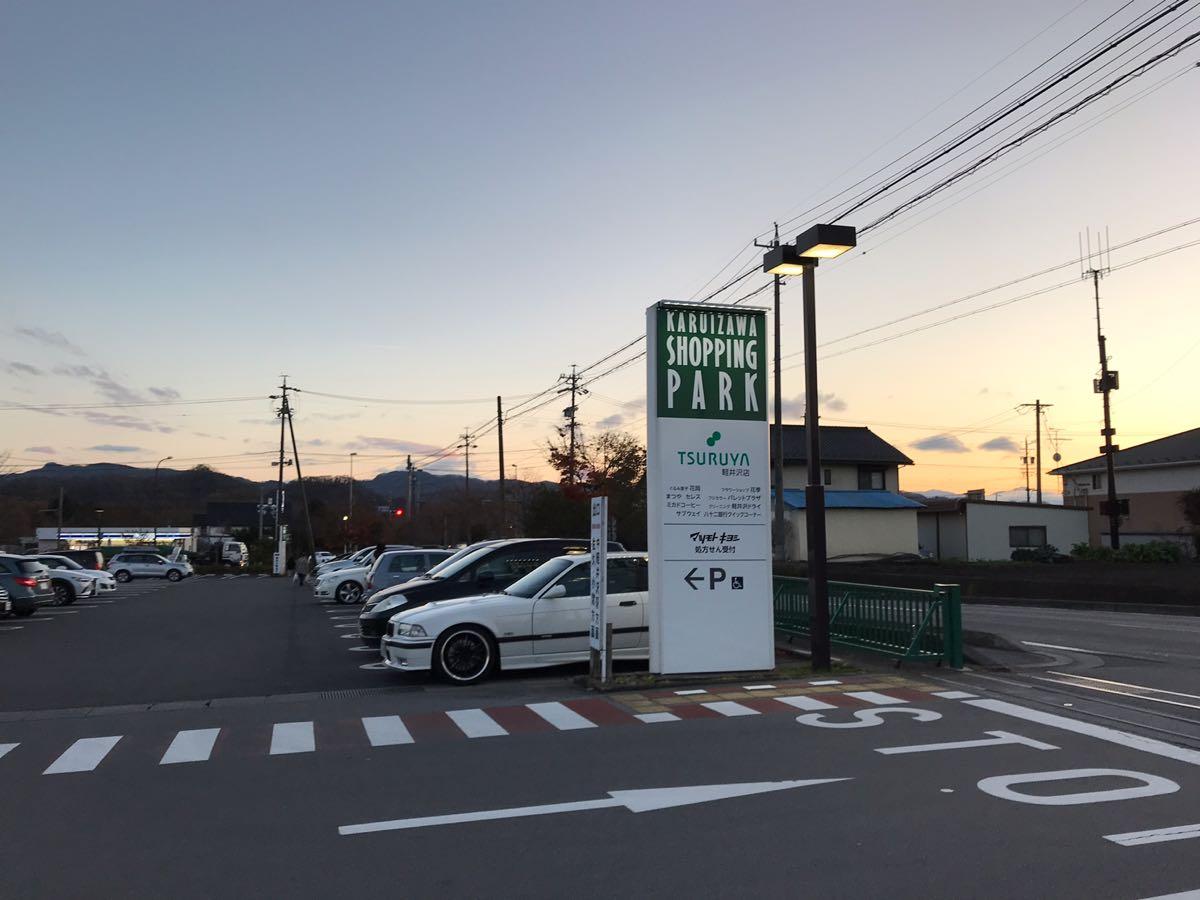 軽井沢 湯川ふるさと公演