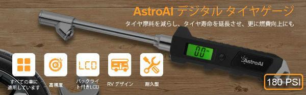 AstroAIエアゲージ