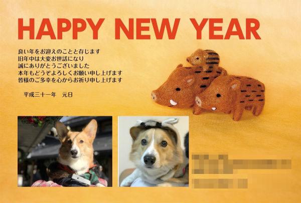 しめじの謹賀新年