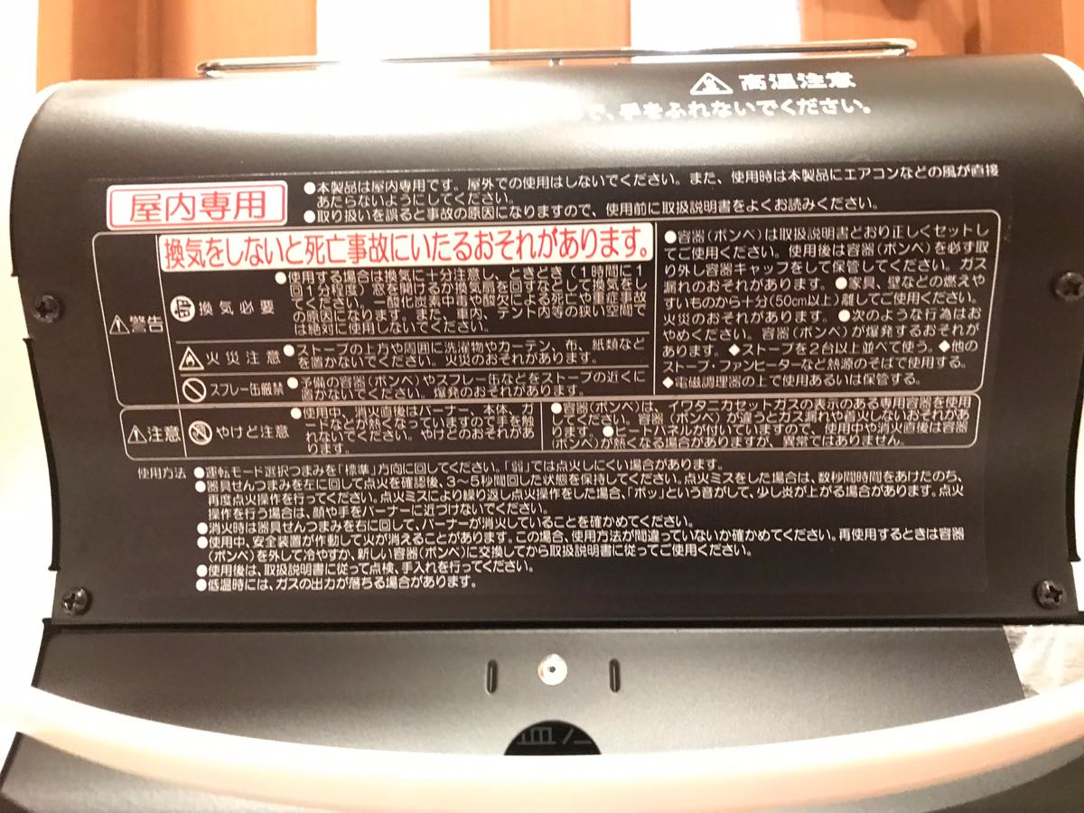 イワタニ カセットガス ストーブ CB-STV-MYD
