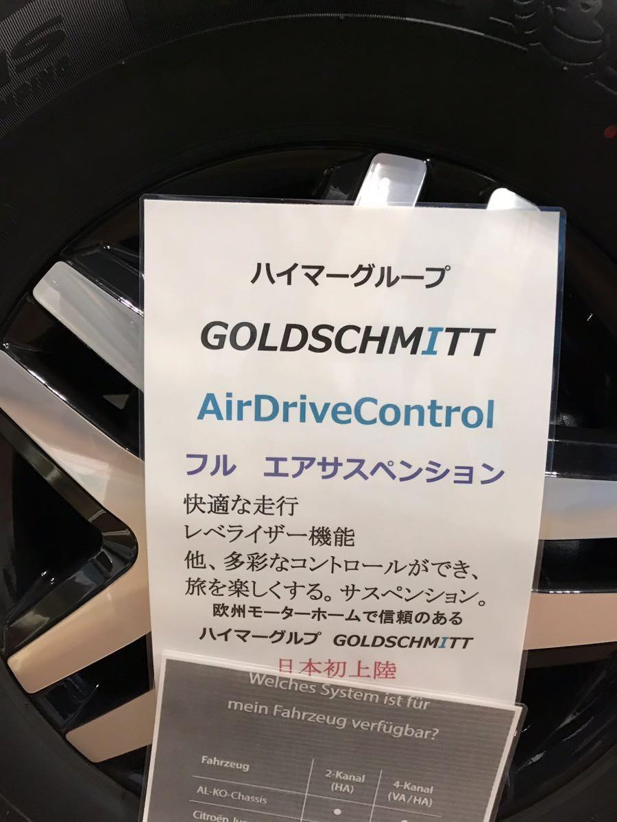 GOLDSCHMITT社Air Drive Control フル・エアサスペンション