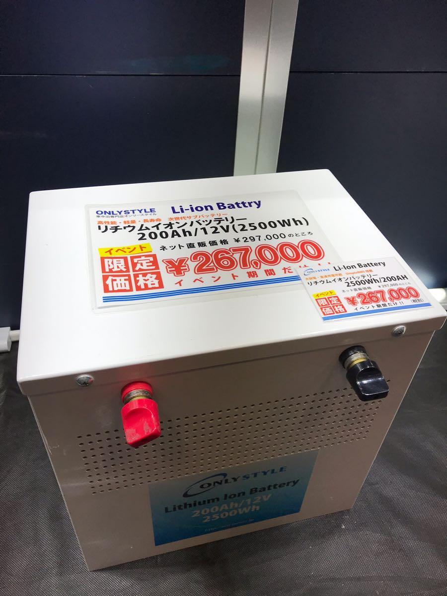 オンリースタイルのリチウムイオンバッテリー