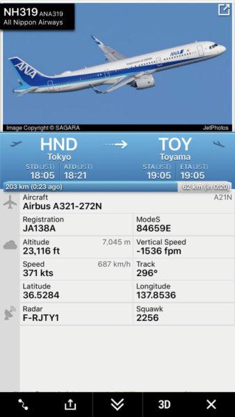 ANA AirbusA321
