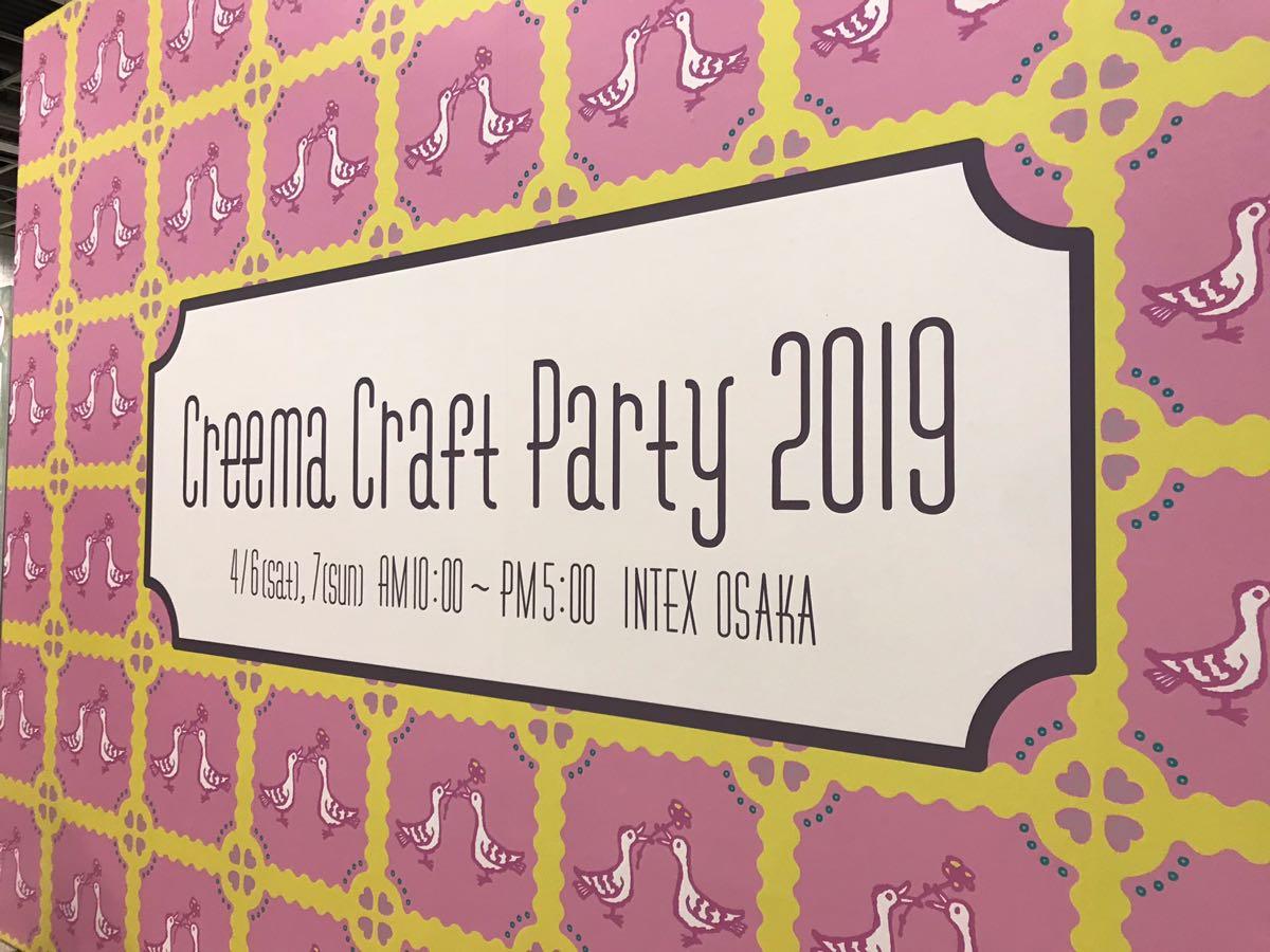 Creema Craft Party 2019 インテックス大阪