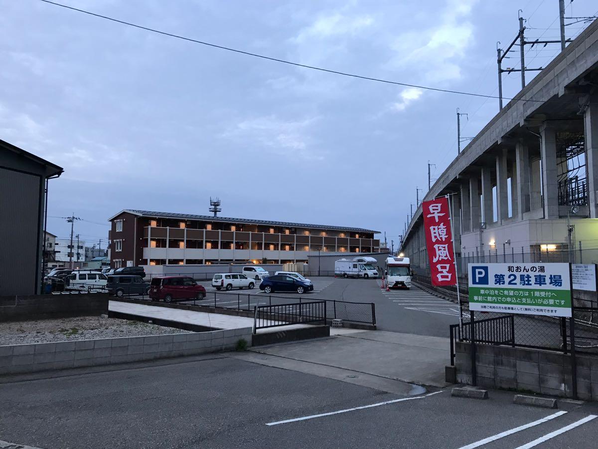 金沢・和おんの湯で車中泊