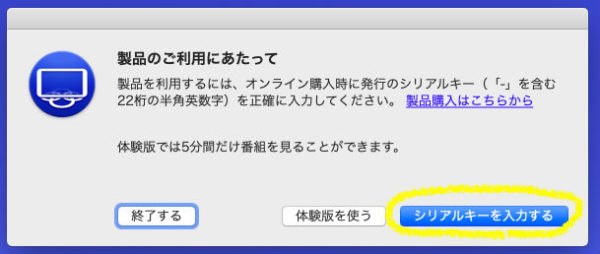 StationTV LinkでひかりTV