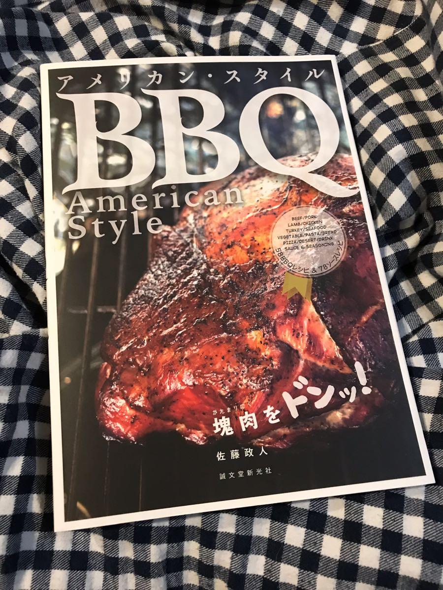 アメリカンスタイル BBQ