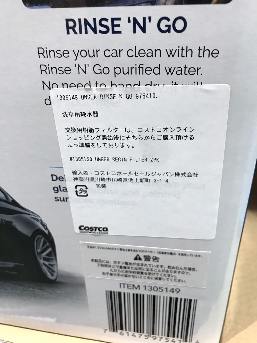 コストコ 洗車用品