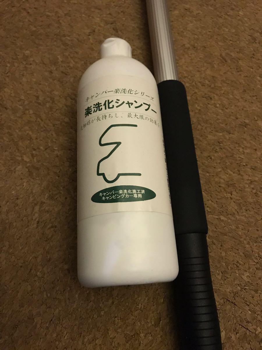 キャンパー楽洗化 名古屋