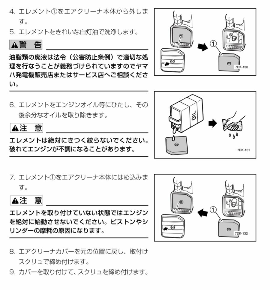 発電機のオイル交換