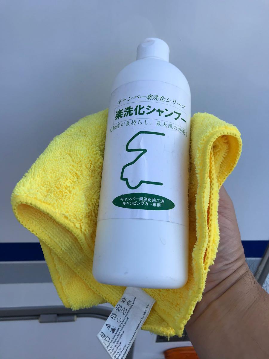 楽洗化で光触媒コーティングしたキャンピングカーを洗う