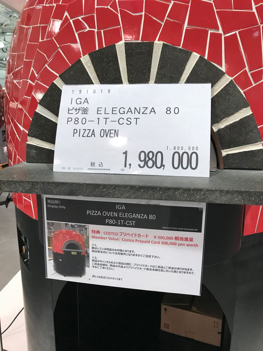 コストコのクリスマスとピザ窯