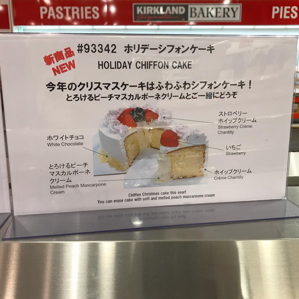 コストコ クリスマスケーキ