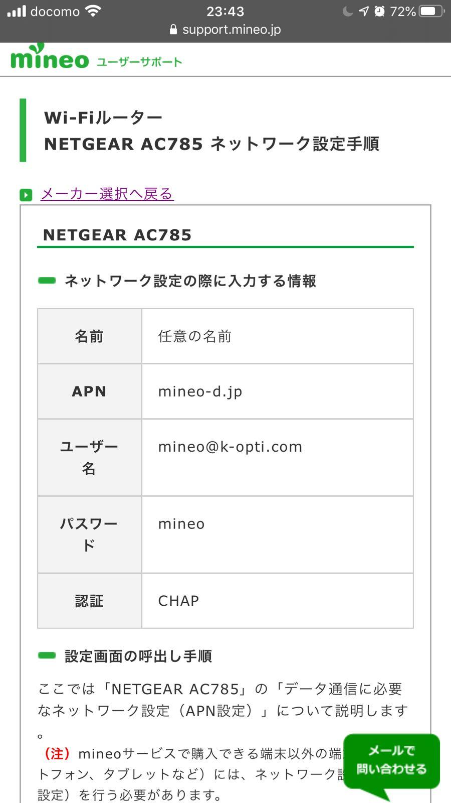 NETGEARとmineoで常時接続環境構築