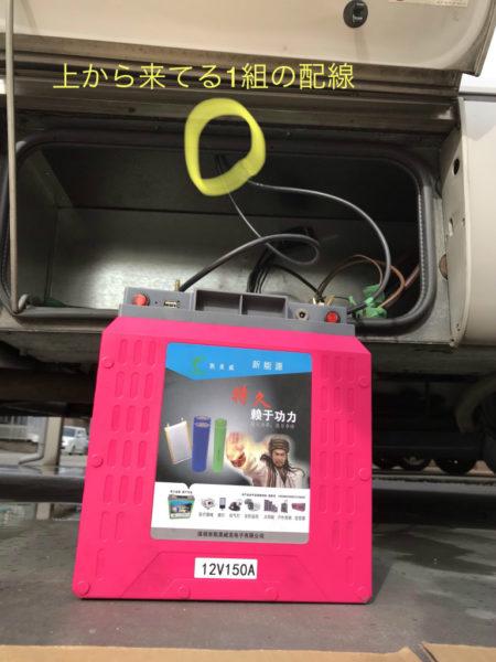 キャンピングカーに格安リチウムバッテリーを載せる