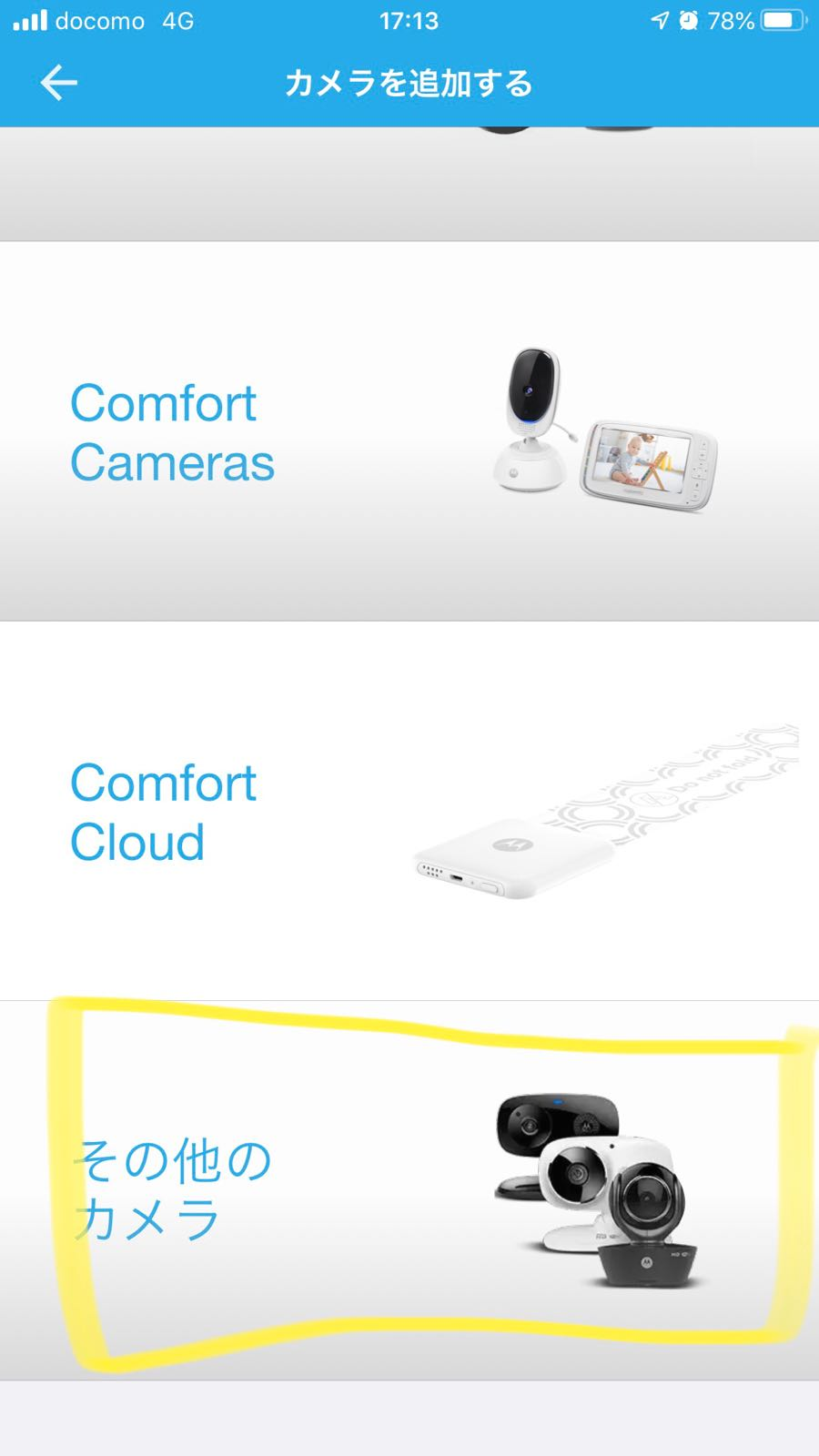 コストコで買ったHubbleのWEBカメラを再設定する
