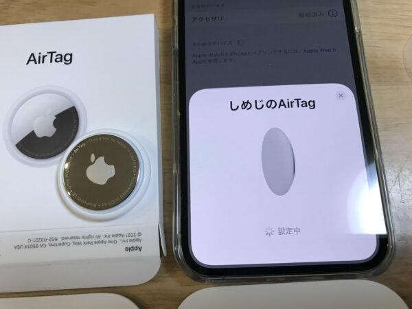 Apple AirTag 設定