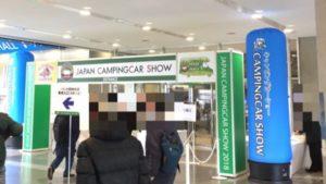 JAPANキャンピングカーショー2018へ行ったよ!